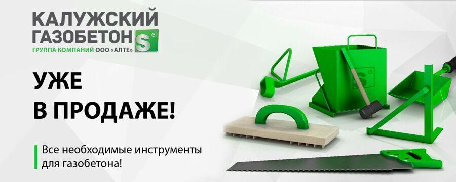 kaluzhskiy_gazobeton1.jpg